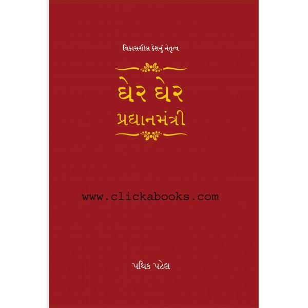 Gher Gher Pradhanmantri