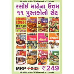 Cooking Combo - 2 (In Gujarati)