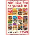 Cooking Combo - 1 (In Gujarati)