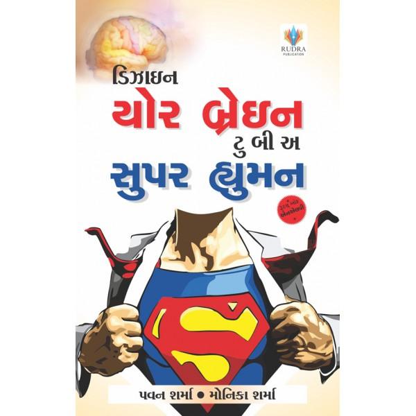 Design Your Brain To Be A Super Human - Gujarati