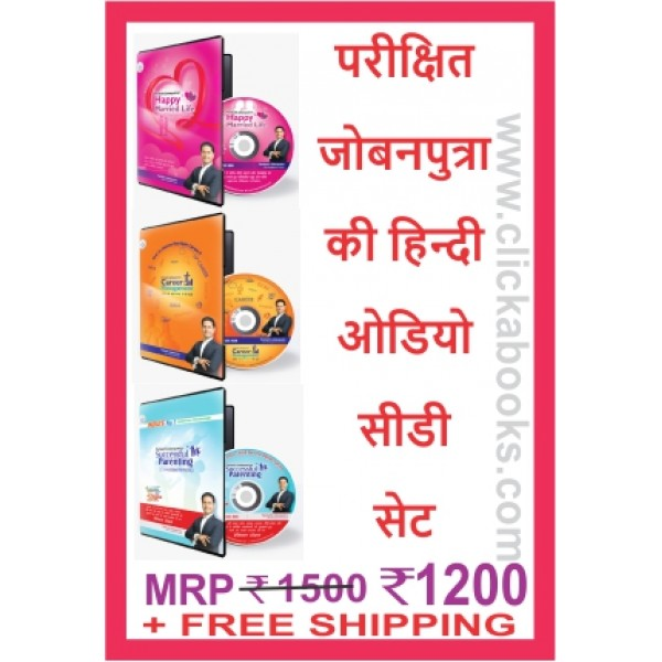 PJ Combo - 2016 (3 DVD of Parikshit Jobanputra)