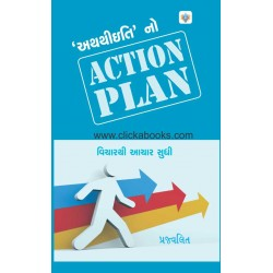 Ath Thi Eti No ACTION PLAN