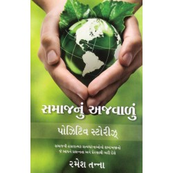 Samaj Nu Ajvalu - Positive Stories in Gujarati, Inspirational Stories, Motivational Stories, Life Changing Stories, Story Book
