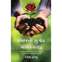 Samaj Ni Sugandh - Positive Stories in Gujarati, Inspirational Stories, Motivational Stories, Life Changing Stories, Story Book