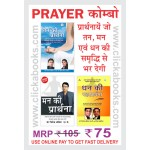 Prayer Combo (In Hindi)