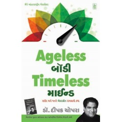 Ageless Body, Timeless Mind - Gujarati