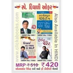 Diwali Combo 2015 (Gujarati)