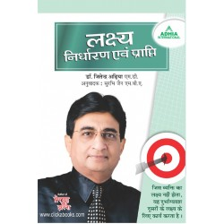 Lakshya Nirdharan Evam Prapti (Goal Setting & Achieving)