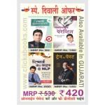 Diwali Combo 2015 (Hindi)