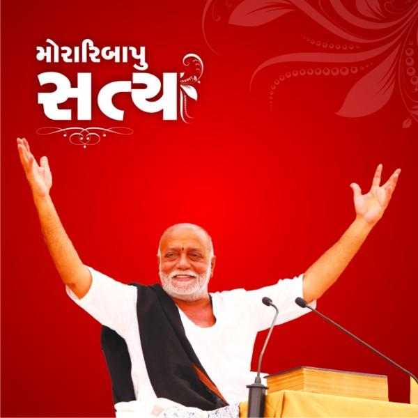 Morari Bapu - Satya