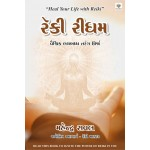 Reiki Rhythm - Heal Your Life with Reiki - in Gujarati