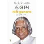 Mari Jivanyatra APJ Abdul Kalam (Dr.)
