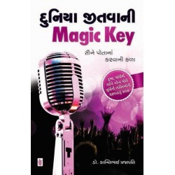 Dunia Jitvani Magic Key