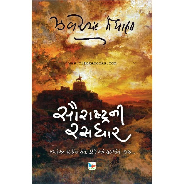 Saurastra ni Rasdhar