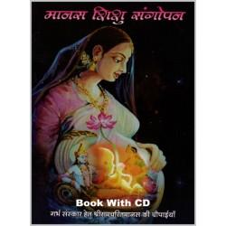 Manas Shishu Sangopan - Garbh Sanskar Hetu Shree Ramcharitmanas Ki Chopaiya