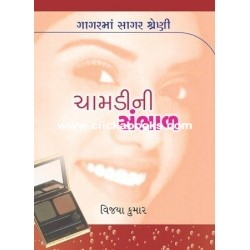 Chamdi Ni Sambhal