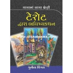 TAROT DWARA BHAVISHYAKATHAN