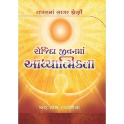 Rojinda Jivan Ma Adhyatmikta