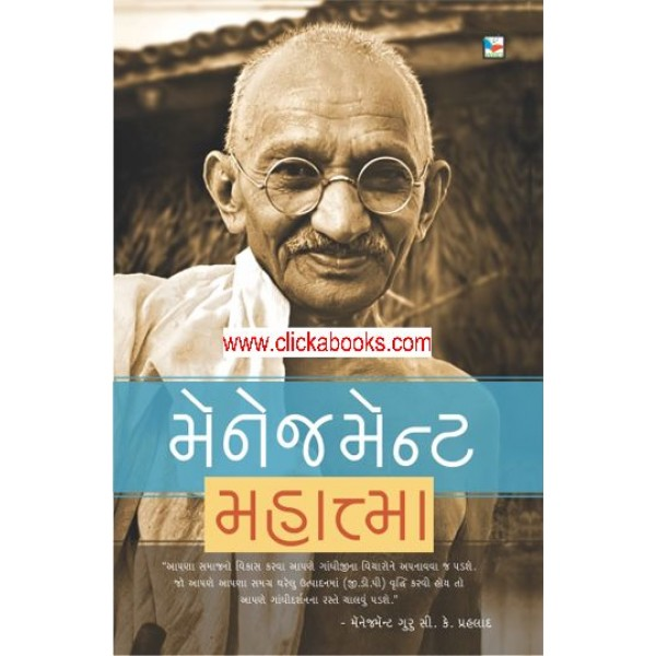 Management Mahatma