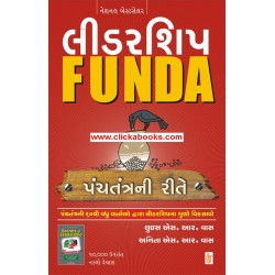 Leadership Funda Panchtantra Ni Rite