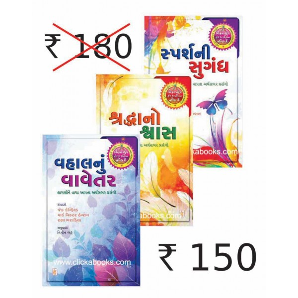4 : Buy 3 Books @ Rs. 150