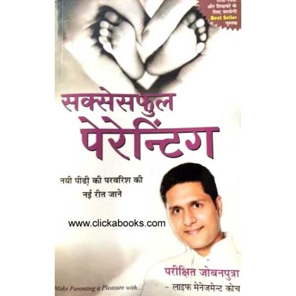 Successful Parenting (Hindi Book)