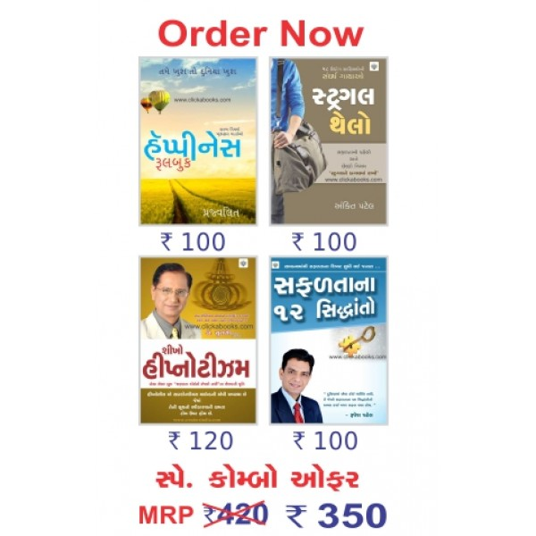 Clickabook's New Combo Pack