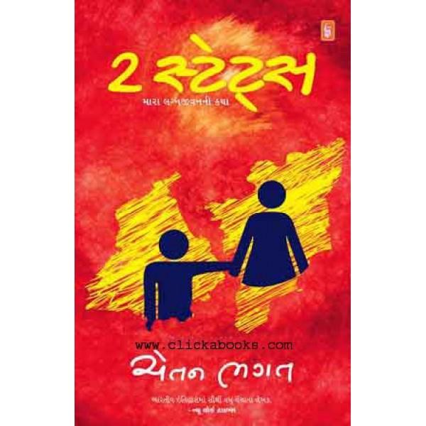 2 States (Gujarati Book)