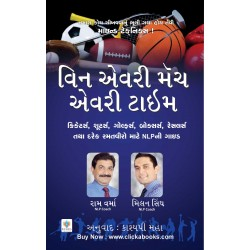 Win Every Match Every Time (Gujarati)