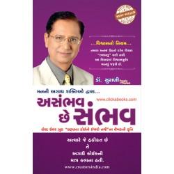 A Sambhav Che Sambhav