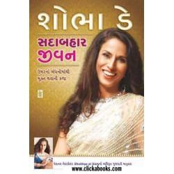 Sadabahar Jivan - Shobha De