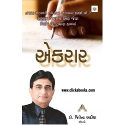 Ekrar - Gujarati Book