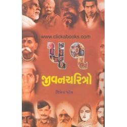 51 Jivan Charitro