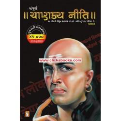 Sampurna Chanakya Niti