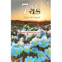 7 SHARIR CHAKRA
