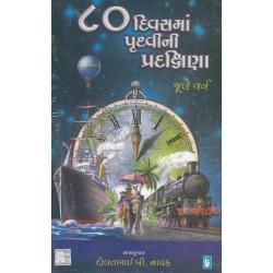 80 Divas Ma Pruthvi Ni Pradakshina