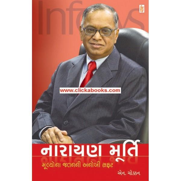 Narayan Murti