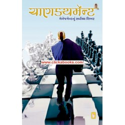 Chanakyament