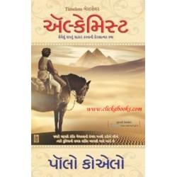 Alchemist (Gujarati Book)