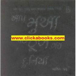 Aapne Balako Ne Sha Mate Bhanaviye Chie
