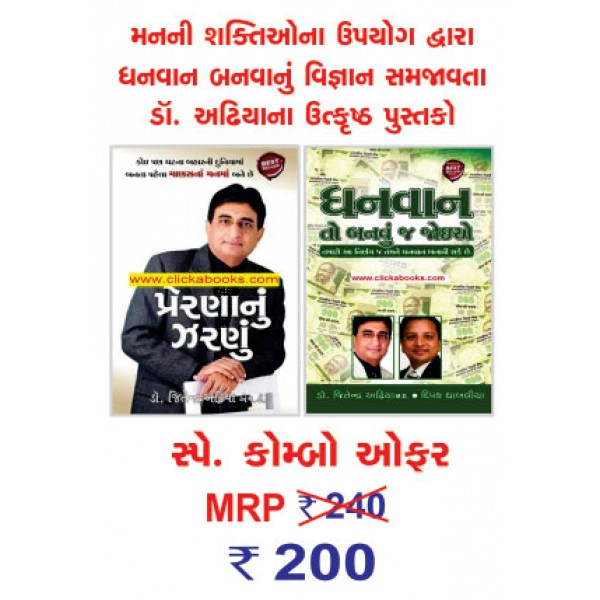 Dr Adhia's Combo Pack