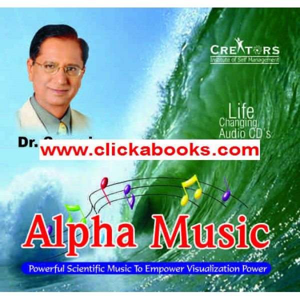 Alpha Music (Gujarati-Audio CD)
