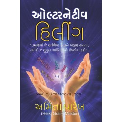 Alternative Healing (Gujarati Book)