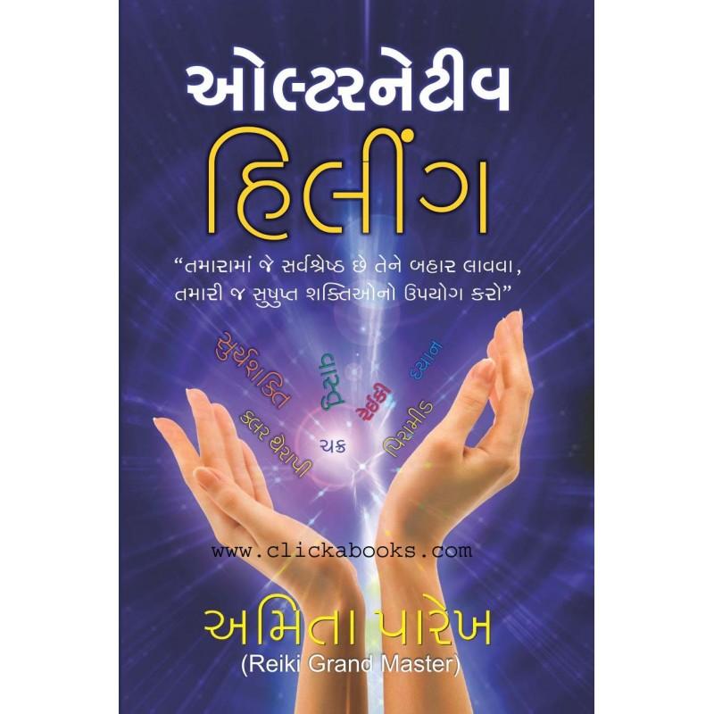 Alternative Healing (Gujarati Book)