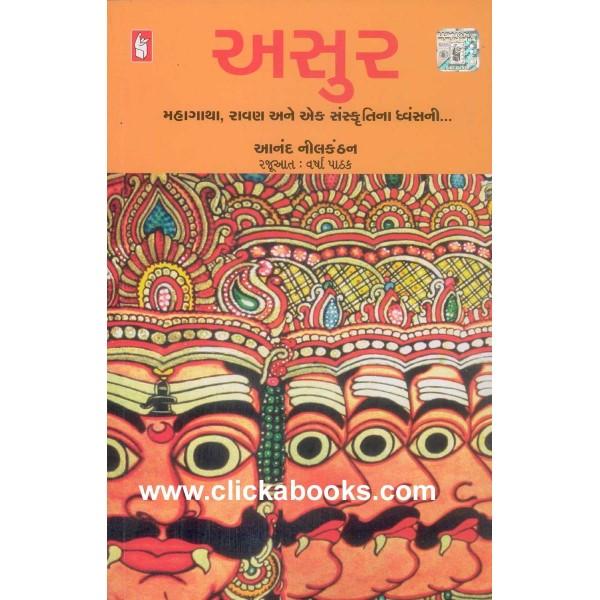 Asur (Gujarati)
