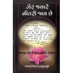 Zer Jyare Nitri Jay Che