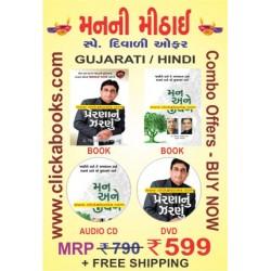 Man Ni Mithai (Sp. Diwali Combo Pack)