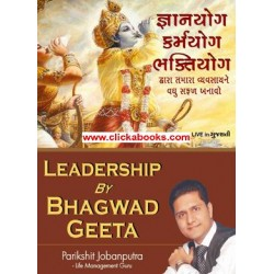 Leadership by Bhagwad Geeta - DVD