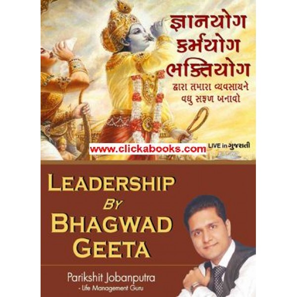 Leadership by Bhagwad Geeta - DVD