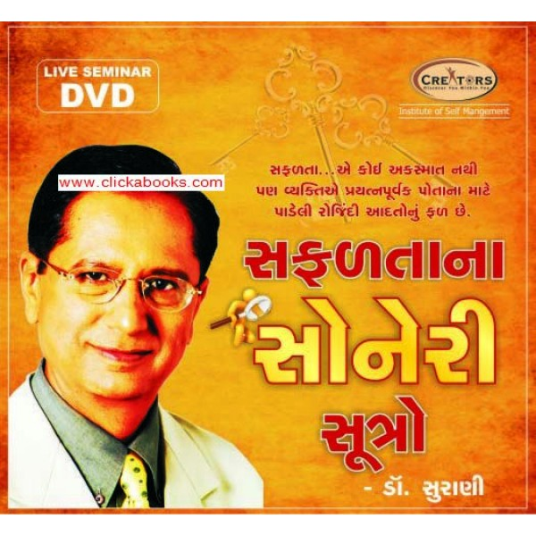 Safalta Na Soneri Sutro (Gujarati - VIdeo DVD)